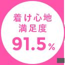 着け心地 満足度91.5% ※1