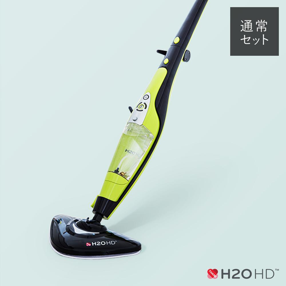 H2OスチームHD