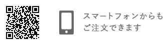 スマートフォンからもご注文できます