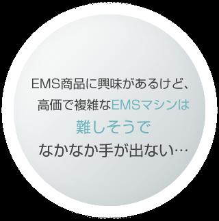 EMS商品に興味があるけど、高価で複雑なEMSマシンは難しそうでなかなか手が出ない…