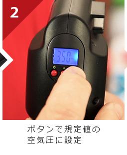 2.ボタンで規定値の空気圧に設定