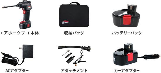 エアホークプロ本体 収納バッグ バッテリーパック ACアダプター アタッチメント カーアダプター