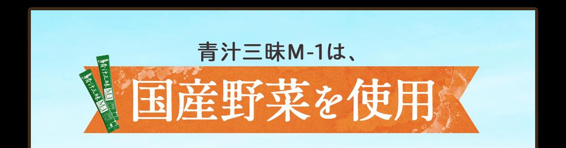 青汁三昧M-1は国産野菜を使用