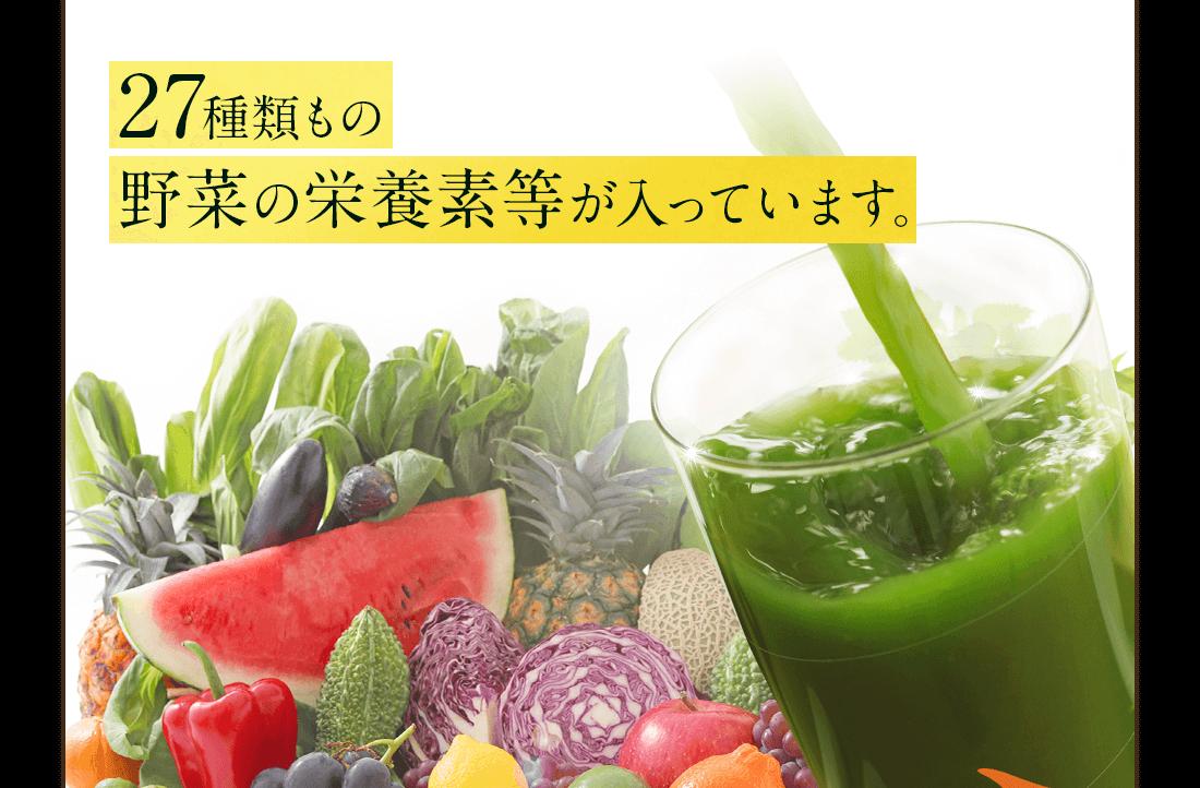 27種類もの野菜の栄養素等が入っています