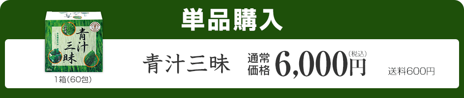 単品購入 青汁三昧 通常価格6,000円 送料600円