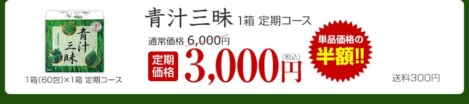 青汁三昧 1箱定期コース 定期価格3,000円 送料300円