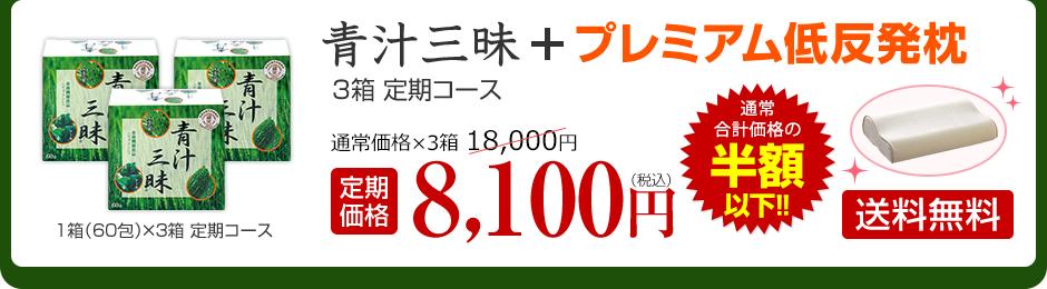 青汁三昧 3箱定期コース+プレミアム低反発枕 定期価格8,100円 送料無料
