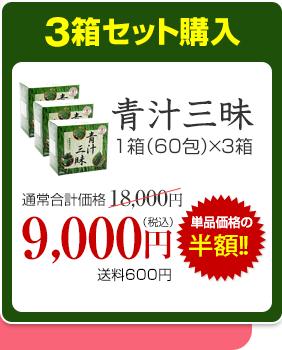 3箱セット購入 9,000円 送料600円