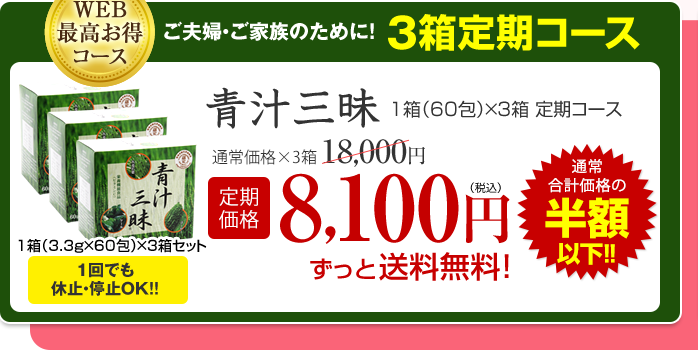 WEB最高お得コース ご夫婦・ご家族のために!3箱定期コース 定期価格8,100円 ずっと送料無料!