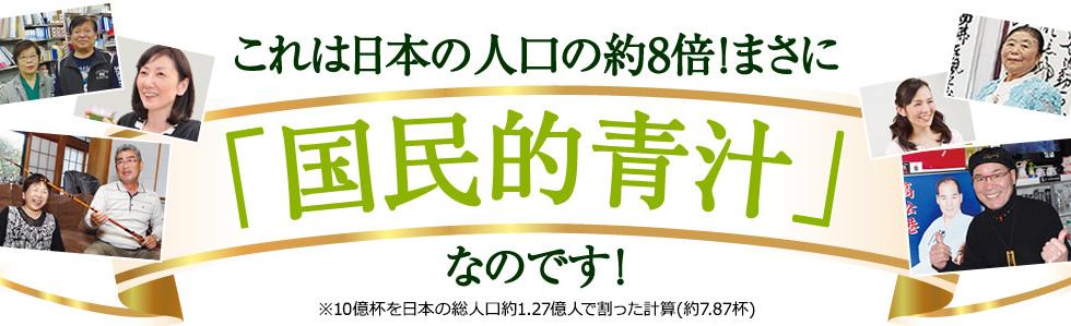 これは日本の人口の約8倍!まさに「国民的青汁」なのです!