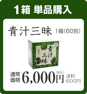 1箱単品購入 通常価格6,000円 送料600円