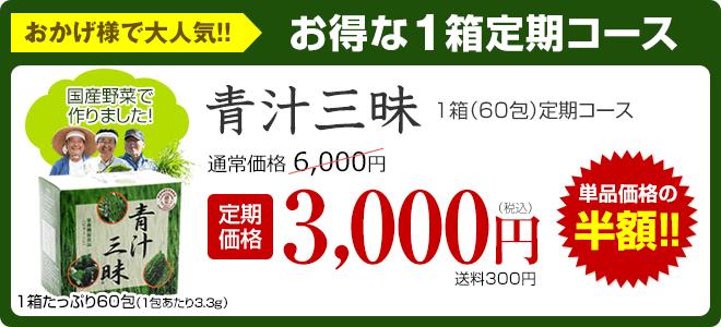 おかげ様で大人気!お得な1箱定期コース 定期価格3,000円 送料300円