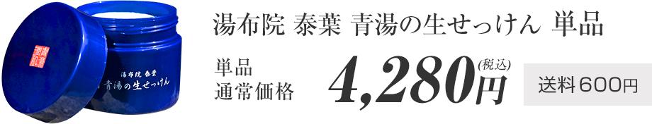 湯布院 泰葉 青湯の生せっけん 単品 単品通常価格 4,280円(税込) 送料600円