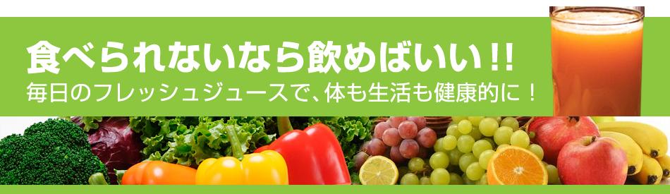 食べられないなら飲めばいい!!毎日のフレッシュジュースで、体も生活も健康的に!