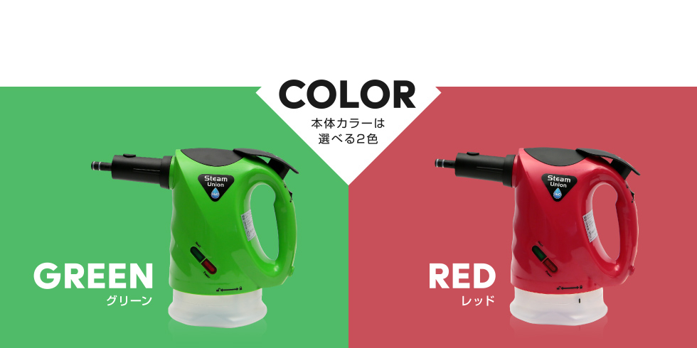 COLOR 本体カラーは選べる2色 GREEN グリーン RED レッド