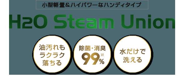 小型軽量&ハイパワーなハンディタイプ H2O Steam Union 油汚れもラクラク落ちる 除菌・消臭99% 水だけで洗える