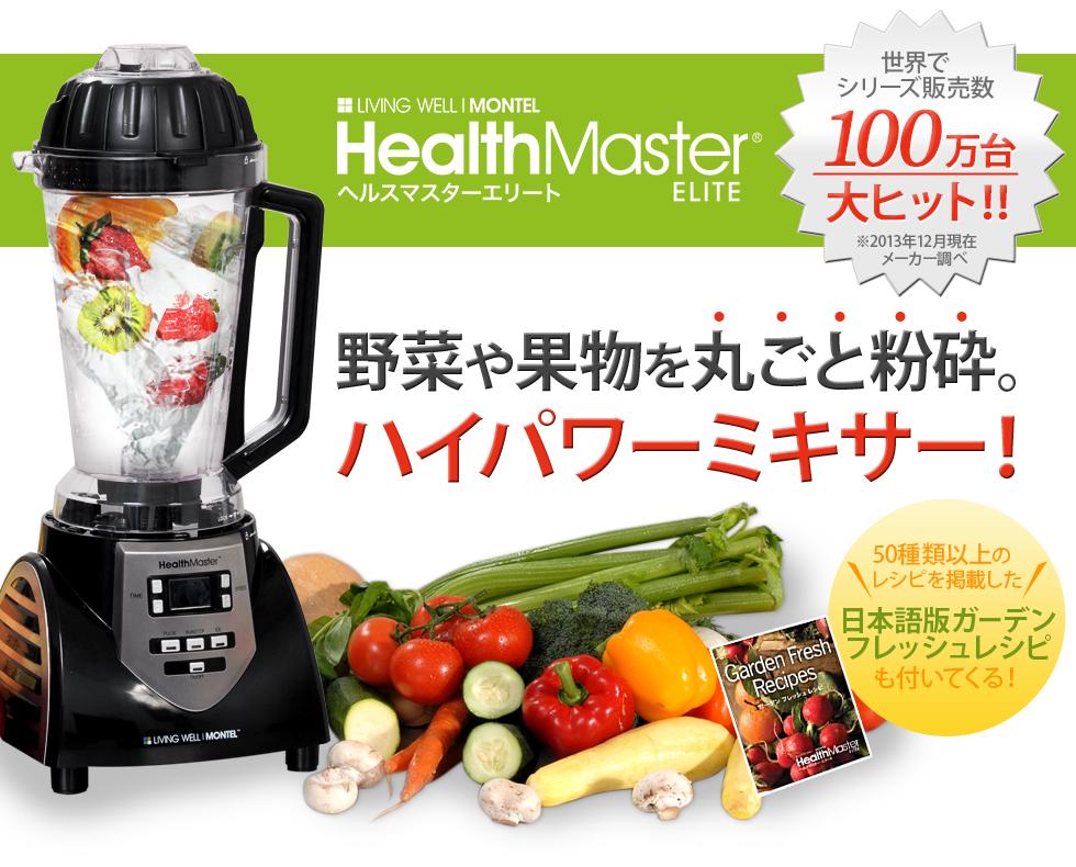 野菜や果物を丸ごと粉砕。ハイパワーミキサー!ヘルスマスターエリート 世界でシリーズ販売数100万台大ヒット!!※2013年12月現在 メーカー調べ 50種類以上のレシピを掲載した日本語版ガーデンフレッシュレシピも付いてくる!