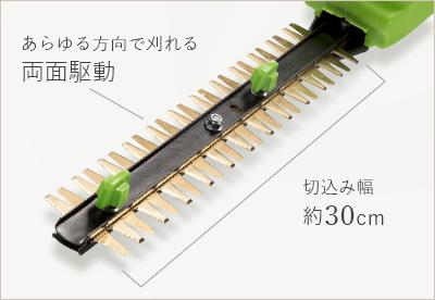 あらゆる方向で刈れる両面駆動 切込み幅約30cm