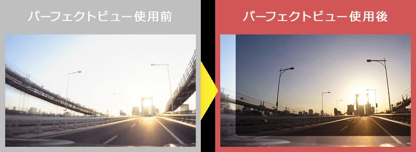 パーフェクトビュー使用前|パーフェクトビュー使用後 日中使用イメージ