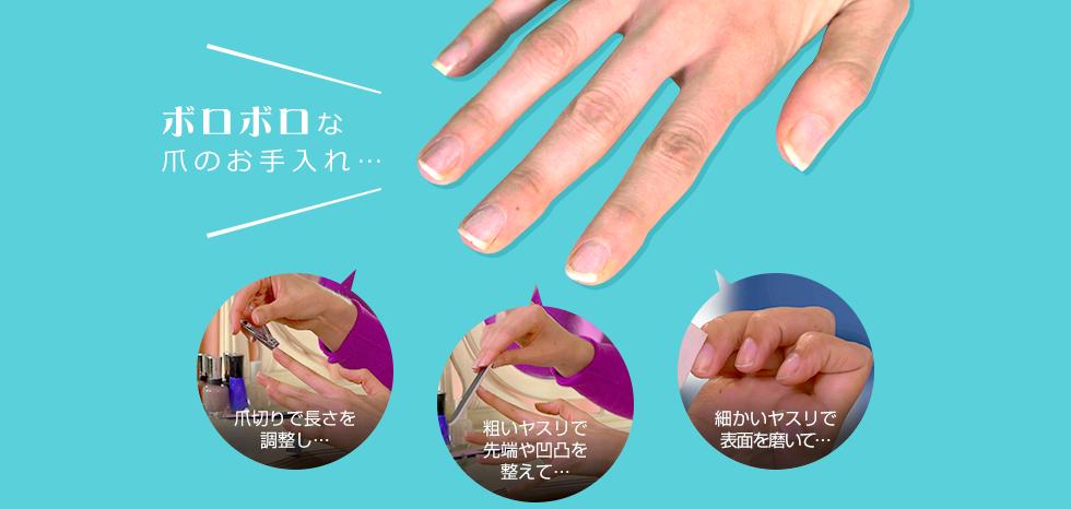 ボロボロな爪のお手入れ… 爪切りで長さを調整し… 粗いヤスリで先端や凹凸を整えて… 細かいヤスリで表面を磨いて…
