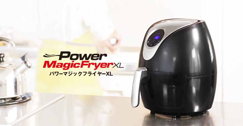 powermagicfryer xl パワーマジックフライヤーXL