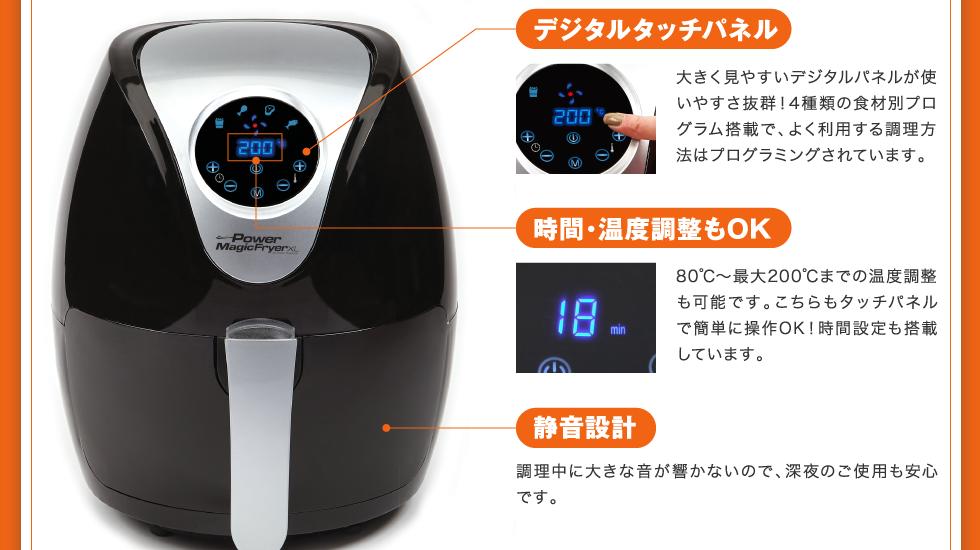 デジタルタッチパネル 時間・温度調整もOK 静音設計