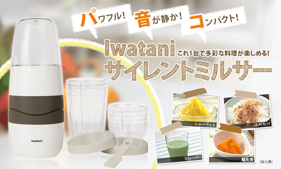 パワフル!音が静か!コンパクト! これ1台で多彩な料理が楽しめる! Iwatani サイレントミルサー