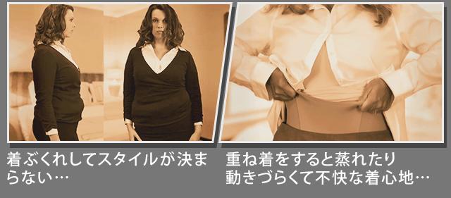 着ぶくれしてスタイルが決まらない… 重ね着をすると蒸れたり動きづらくて不快な着心地…