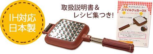 スマイルクッカーDX 取扱説明書&レシピ集つき! IH対応 日本製