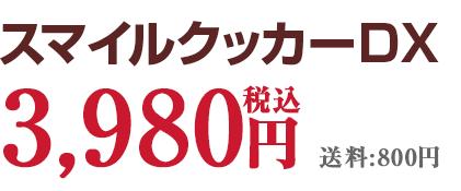 スマイルクッカーDX 3,980円(税込) 送料800円