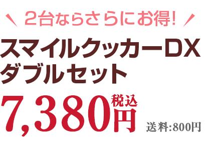 スマイルクッカーDXダブルセット7,380円(税込) 送料800円