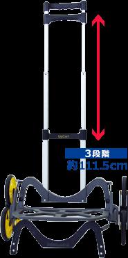 3段階 約111.5cm