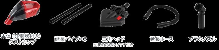本体(充電器付き)ダストカップ / 延長パイプ×2 / 延長パイプ×2※UP/DOWNスイッチ付き / 延長ホース / ブラシノズル