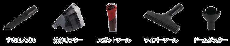 すきまノズル / 液体リフター / スポットツール / ワイパーツール / ドームダスター