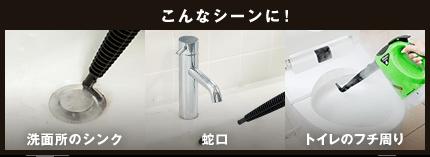 こんなシーンに! 洗面所のシンク 蛇口 トイレのフチ周り