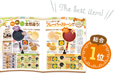 The best item! 総合1位