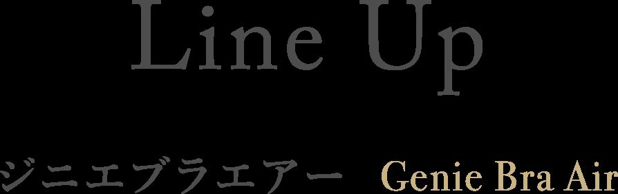 Line up ジニエブラエアー Genie Bra Air