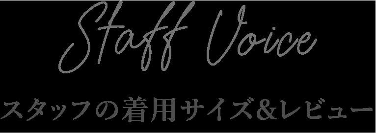 Staff Voice スタッフの着用サイズ&レビュー