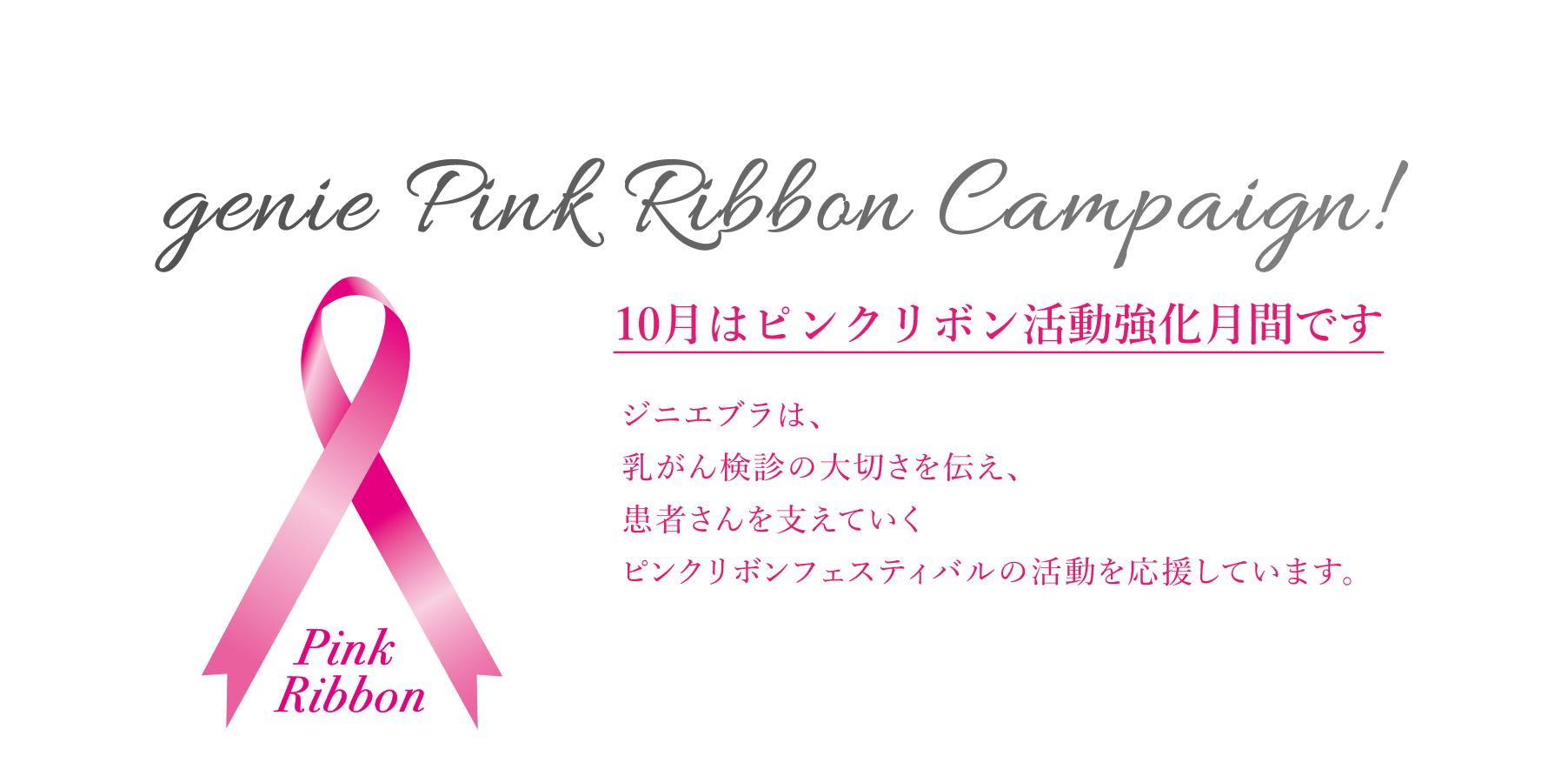 genie Pink Ribbon Campaign!(ジニエ ピンクリボンキャンペーン) 10月はピンクリボン活動強化月間です | ジニエブラは、乳がん検診の大切さを伝え、患者さんを支えていくピンクリボンフェスティバルの活動を応援しています。
