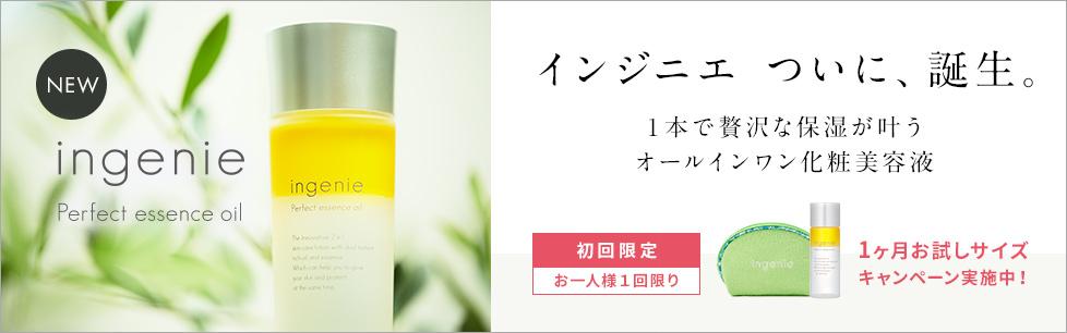 [NEW] ingenie Perfect essence oil | インジニエ ついに、誕生。 1本で贅沢な保湿が叶うオールインワン化粧美容液 初回限定・お一人様1回限り 1ヶ月お試しサイズキャンペーン実施中!
