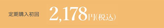 定期購入初回 1,980円+税