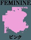 FEMININE ピンク
