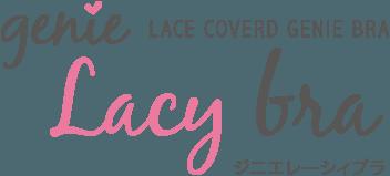 genie Lacybra(ジニエレーシィブラ) |LACE COVERD GENIE BRA