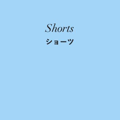 Shorts ショーツ