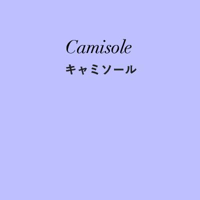 Camisole キャミソール