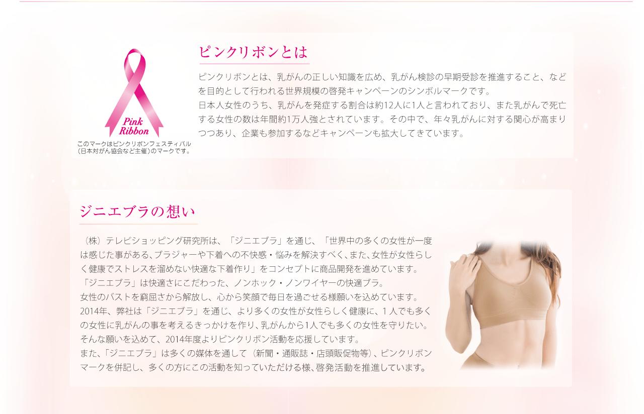 ジニエブラピンクリボン活動 このマークはピンクリボンフェスティバル(日本対がん協会など主催)のマークです。