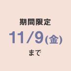 期間限定11/9(金)まで