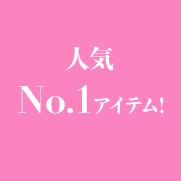 人気No.1アイテム!