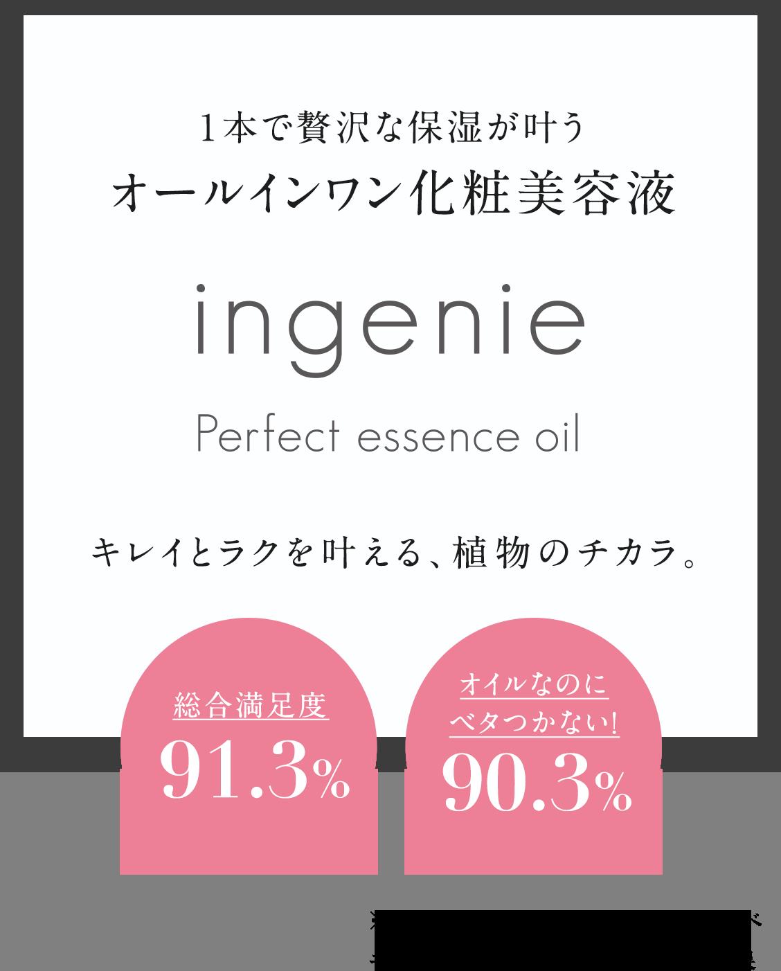 ingenie Perfect essence oil キレイとラクを叶える、植物のチカラ。1本で贅沢な保湿が叶うオールインワン化粧美容液