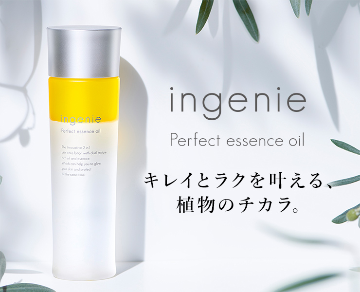 ingenie Perfect essence oil キレイとラクを叶える、植物のチカラ。